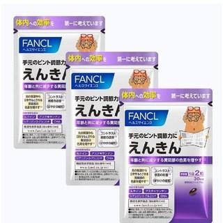 FANCL - えんきんファンケル90日×9新品 送料無料