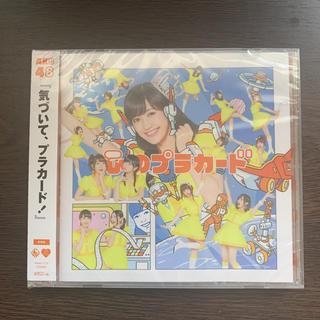 エーケービーフォーティーエイト(AKB48)の【未開封】AKB48 / 心のプラカード 劇場盤(ポップス/ロック(邦楽))