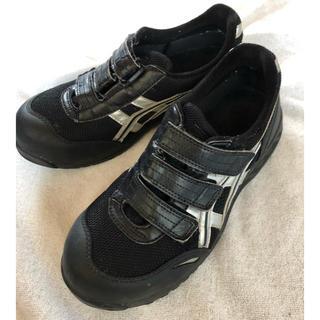 asics - 安全靴アシックス25cm