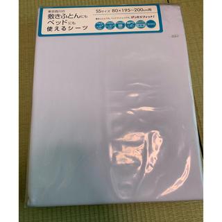 ニシカワ(西川)の【新品】ベッドシーツ(シーツ/カバー)