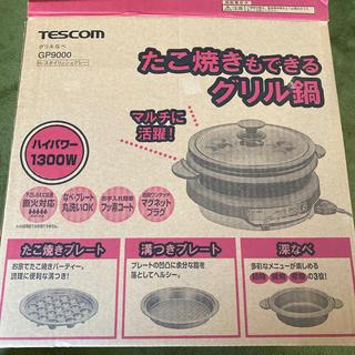 テスコム(TESCOM)のTESCOM グリル鍋(ホットプレート)