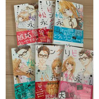 コウダンシャ(講談社)のリビングの松永さん 6巻セット(少女漫画)