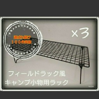 ユニフレーム(UNIFLAME)のユニフレーム フィールドラック風 小物用ラック 3段  【アウトドアテーブル】(テーブル/チェア)