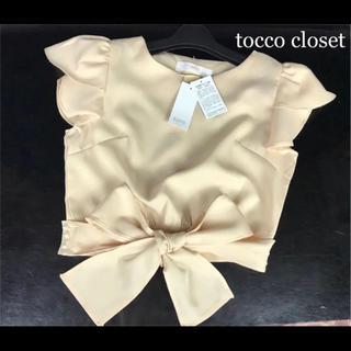 tocco - 新品【トッコクローゼット】3WAYリボンつきボリューミーフリルショート丈ブラウス
