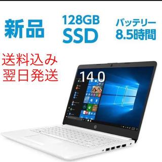 ヒューレットパッカード(HP)の【新品】HPノートパソコン(ノートPC)