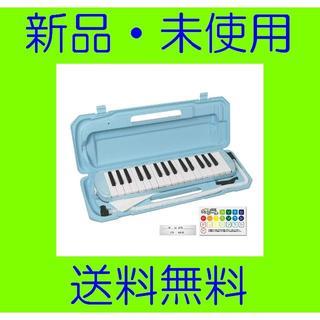 【超人気】鍵盤ハーモニカ メロディピアノ 32鍵 ライトブルー(電子ピアノ)
