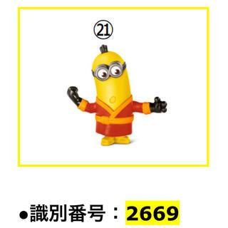 マクドナルド - 【新品未開封】ミニオン ハッピーセット 2020 ㉑ 識別番号:2669
