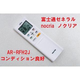 フジツウ(富士通)の富士通 nocria ノクリア 純正リモコン AR-RFH2J 電池付き!(エアコン)