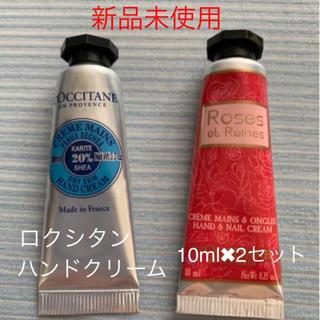 L'OCCITANE - 新品未使用☆ロクシタン ハンドクリーム 2個セット
