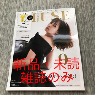タカラジマシャ(宝島社)の【新品・未読】otona MUSE(オトナミューズ)  2020年9月号増刊(ファッション)