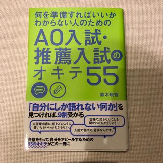 カドカワショテン(角川書店)の何を準備すればいいかわからない人のためのAO入試・推薦入試のオキテ55(語学/参考書)