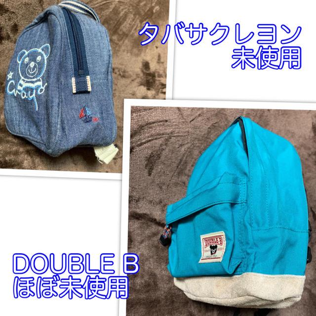 DOUBLE.B(ダブルビー)のほぼ未使用 DOUBLE.B ダブルビー  &  タバサクレヨン ベビーリュック キッズ/ベビー/マタニティのこども用バッグ(リュックサック)の商品写真