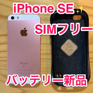 iPhone - 【限界③値下げ‼️】iPhone SE RoseGold 16GB SIMフリー