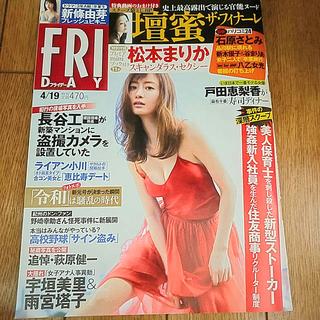 コウダンシャ(講談社)のFRIDAY (フライデー) 2019年 4/19号(趣味/スポーツ)