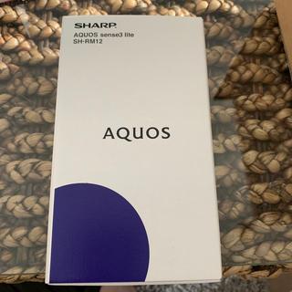 アクオス(AQUOS)のAQUOS sense3-lite SH-RM12(スマートフォン本体)