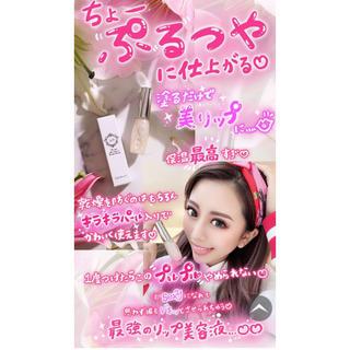 レディー(Rady)の☆未開封☆Rady リップ美容液(リップケア/リップクリーム)