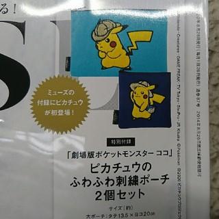 オトナミューズ付録 ピカチュー刺繍ポーチ