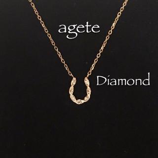 agete - 美品✦【agete】アガット*K10YG*馬蹄ホースシューダイヤモンドネックレス
