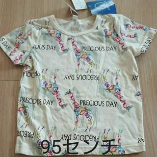 ニシマツヤ(西松屋)の95センチ Tシャツ 新品(Tシャツ/カットソー)