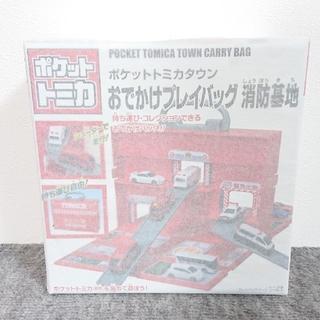 Takara Tomy - ポケットトミカタウン おでかけプレイバッグ 消防基地