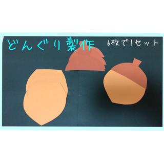 壁面 製作キット どんぐり(型紙/パターン)