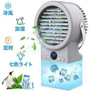 CORNMI 冷風扇 冷風機 扇風機 卓上冷風機 空気清浄 加湿 省エネ 卓上 (扇風機)