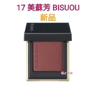SUQQU - 新品♡SUQQU スック トーンタッチアイズ 17 美蘇芳