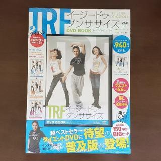 宝島社 - DVD>TRFイ-ジ-・ドゥ・ダンササイズDVD BOOK ESSENCE