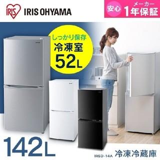 アイリスオーヤマ - 142L 冷蔵庫 アイリスオーヤマ IRSD-14A-W