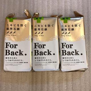 ペリカン(Pelikan)のペリカン石鹸 背中ニキビを防ぐ薬用石鹸 ForBack 3個セット フォーバック(ボディソープ/石鹸)