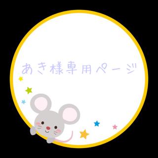 あき様専用ページ(型紙/パターン)