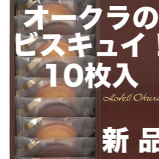 【即発送】ホテル オークラ ビスキュイ・サンド プレーン&ショコラ 計10枚