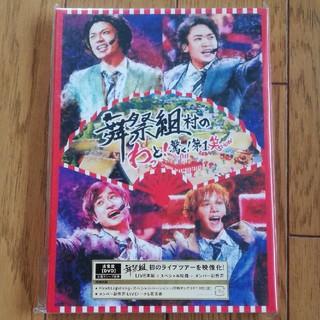 キスマイフットツー(Kis-My-Ft2)の舞祭組村のわっと!驚く!第1笑SHOW(ミュージック)