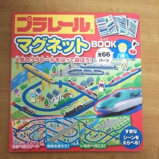 タカラトミー(Takara Tomy)のプラレールマグネットBOOK 絵本(知育玩具)