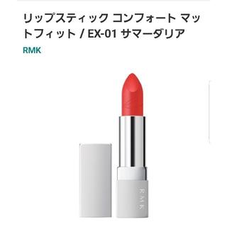 RMK - ✤RMK✤新品未使用・限定色コンフォートマットフィット#EX01サマーダリア