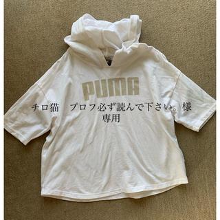 PUMA - プーマ パーカーシャツ