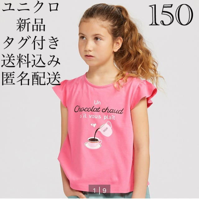UNIQLO(ユニクロ)の(53) 新品 ユニクロ 150 ティータイム UT ピンク キッズ/ベビー/マタニティのキッズ服女の子用(90cm~)(Tシャツ/カットソー)の商品写真