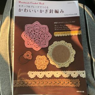 モチ-フ&ブレ-ドでつくるかわいいかぎ針編み Handmade crochet (趣味/スポーツ/実用)