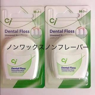 【特価】デンタルフロス ノンワックスノンフレーバー2個☆歯科専売
