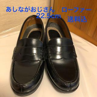 アシナガオジサン(あしながおじさん)の【送料込】あしながおじさん ローファー 黒 22.5cm (ローファー/革靴)