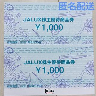 JAL(日本航空) - 匿名配送 JALUX株主優待券1000円分 2枚