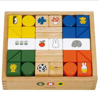 BorneLund - ミッフィーブロックス新品つみきセットベビーおもちゃ積み木ツミキ木製玩具知育