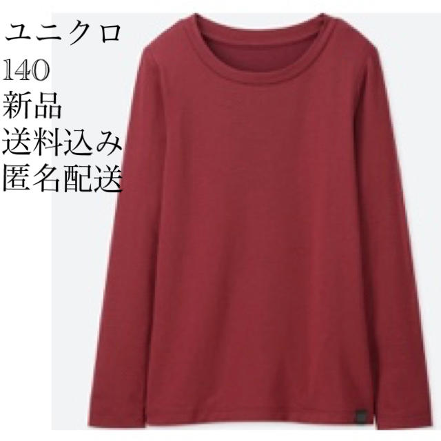 UNIQLO(ユニクロ)の新品 ヒートテック 140 (56) キッズ/ベビー/マタニティのキッズ服男の子用(90cm~)(Tシャツ/カットソー)の商品写真