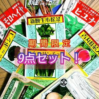 9種類セット 野菜の種 ハーブの種 有機種子 固定種 在来種(野菜)