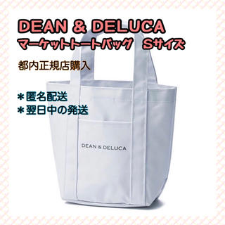 DEAN & DELUCA - DEAN&DELUCA マーケットトートバッグ Sサイズ ディーンアンドデルーカ