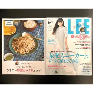 LEE リー  6月・7月 合併号 【コンパクト版】 蛯原友里 明日海りお(ファッション)