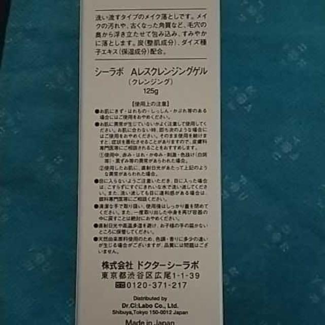 Dr.Ci Labo(ドクターシーラボ)のドクターシーラボ アクネレス クレンジングゲル コスメ/美容のスキンケア/基礎化粧品(クレンジング/メイク落とし)の商品写真