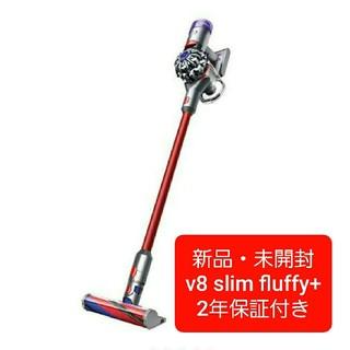 Dyson - Dyson V8 Slim Fluffy+  2年保証