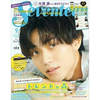 セブンティーン(SEVENTEEN)のSEVENTEEN  2020年 9月号  雑誌のみ 付録無し(ファッション)