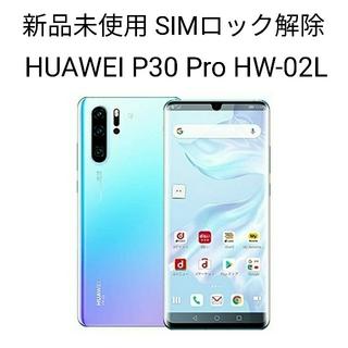 NTTdocomo - 新品未使用 SIMロック解除 HUAWEI P30 Pro HW-02L ブルー